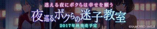 夜巡る、ボクらの迷子教室 2017年秋発売予定